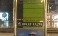 黄埔客运站公交站