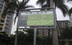 环洲二路东公交站