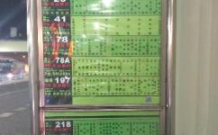 番禺广场公交站