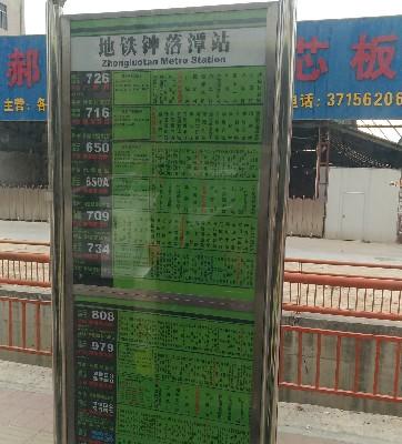 地铁钟落潭站公交站