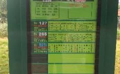广外(白云山西门)公交站