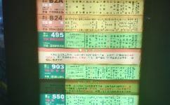 汇彩路公交站