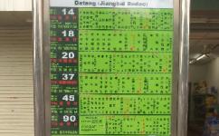 大塘(江海大道)公交站