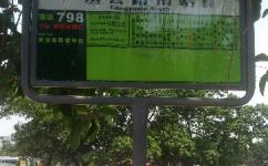 丛云路南公交站