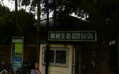 瀛洲生态公园(总站)公交站