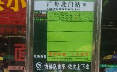 广外北门公交站