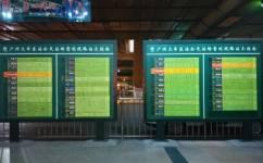 广州火车东站(总站)公交站