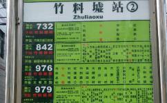 竹料墟公交站