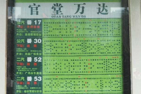 官堂万达公交站