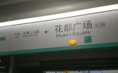 花都广场(9|06)公交站