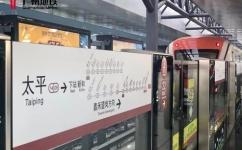 太平(14|09)公交站