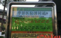 华侨医院(潭村)公交站