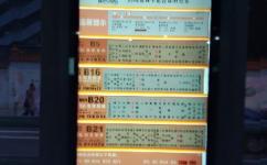 BRT师大暨大公交站
