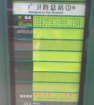 广卫路总站公交站