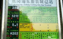 凰岗总站[锦东服装城]公交站
