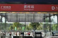 黄村(4|24)(21|04)公交站