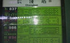 嘉禾长湴公交站