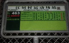 江贝村运动场公交站