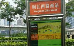 阅江西路西公交站