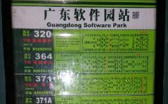 广东软件园公交站