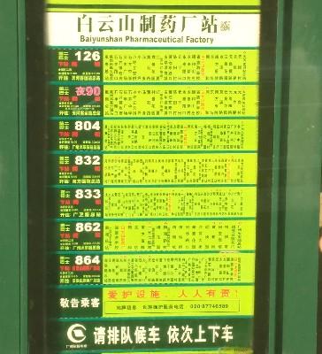 白云山制药厂公交站