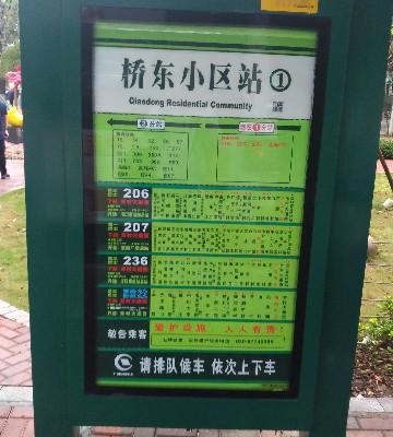 桥东小区公交站