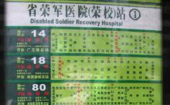省荣军医院(荣校)公交站