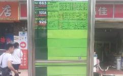 广州市第八医院公交站