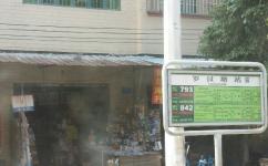 罗汉塘公交站