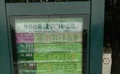 外环西路总站(青创汇)公交站