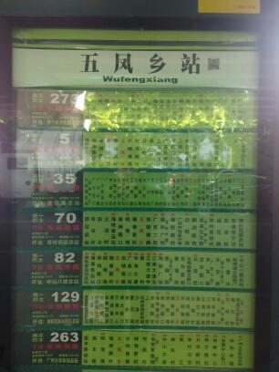 五凤乡公交站
