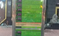 华景新城公交站