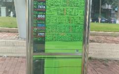 金盘岭教练场公交站