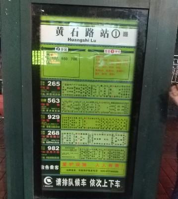 黄石路公交站