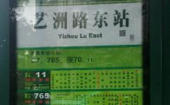 艺洲路东公交站