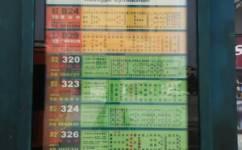 黄埔体育馆公交站