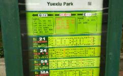 人和墟总站(万家福广场)1公交站