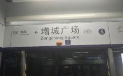 增城广场(21|21)公交站