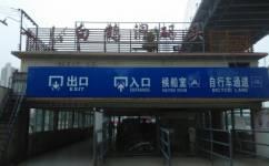 白鹤洞码头(S9)公交站