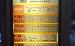 BRT华景新城公交站