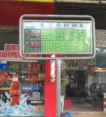丰泰小区公交站