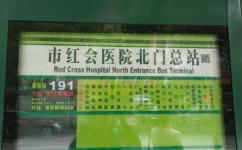 市红会医院北门总站公交站