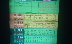 广州大道中公交站