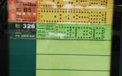 黄埔港(总站)公交站