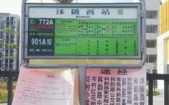 沐陂西公交站