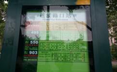 莲溪路口公交站