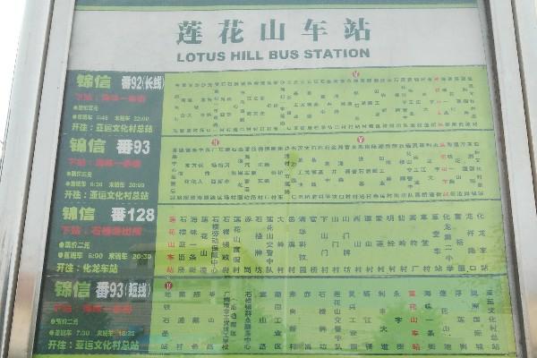 莲花山车站公交站