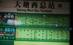 竹基新村公交站