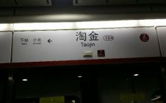 淘金(5|08)公交站