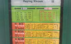 和平新村(地铁西场站)公交站
